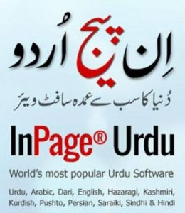 Inpage 2012 Free Download For Windows XP, 7, 8, 10